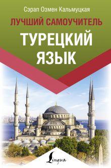 Турецкий язык. Лучший самоучитель