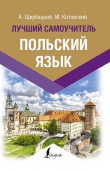 Польский язык. Лучший самоучитель