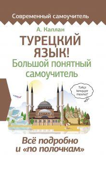 Турецкий язык! Большой понятный самоучитель