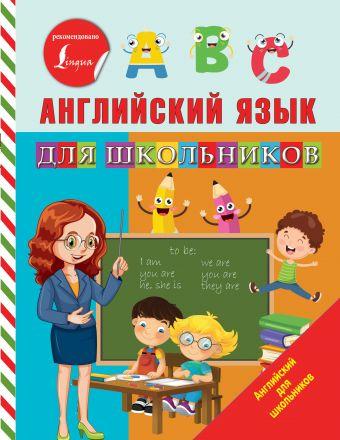 Английский язык для школьников