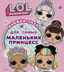 L.O.L. Surprise. Книжка-пазл для самых маленьких принцесс