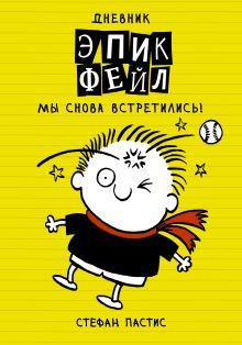 Стефан Пастис — Дневник