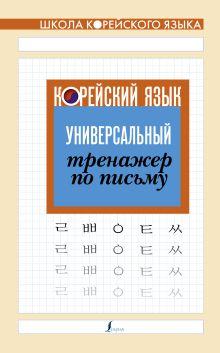 Корейский язык. Универсальный тренажер по письму