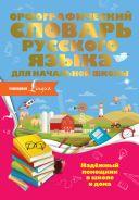 Орфографический словарь русского языка для начальной школы [Разумовская Ольга]