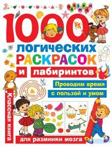 1000 логических раскрасок и лабиринтов