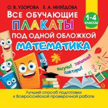 Все обучающие плакаты по математике. 1-4 классы