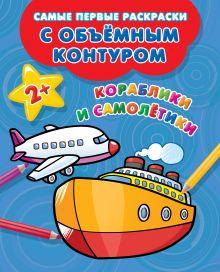 Кораблики и самолётики