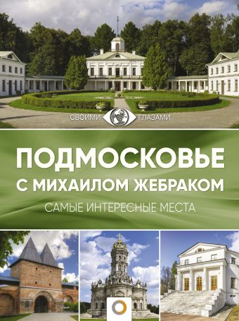 Подмосковье с Михаилом Жебраком