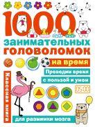 1000 головоломок на время [<не указано>]