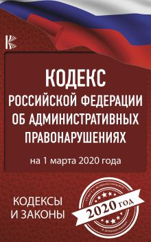 Кодекс Российской Федерации об административных правонарушениях на 1 марта 2020 года