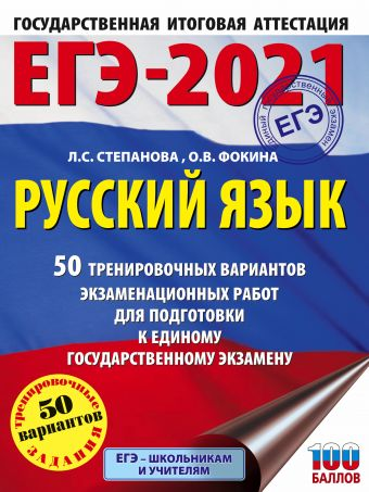 ЕГЭ-2021. Русский язык (60х84/8) 50 тренировочных вариантов проверочных работ для подготовки к единому государственному экзамену
