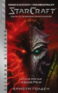 StarCraft: Сага о темном тамплиере. Книга третья. Сумерки [Голден Кристи]