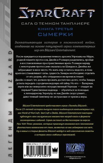 StarCraft: Сага о темном тамплиере. Книга третья. Сумерки