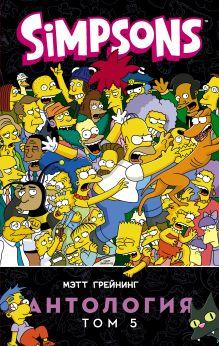Грейнинг Мэтт — Симпсоны. Антология. Том 5
