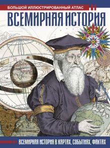 Всемирная история. Иллюстрированный атлас