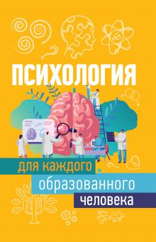 Психология для каждого образованного человека