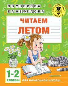 Читаем летом. 1-2 классы