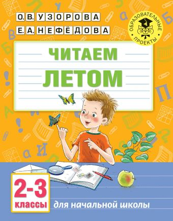 Читаем летом. 2-3 классы