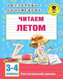 Читаем летом. 3-4 классы