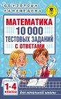 Математика. 10 000 тестовых заданий с ответами. 1-4 классы