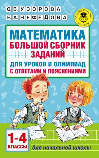 Математика. Большой сборник заданий для уроков и олимпиад с ответами и пояснениями. 1-4 классы