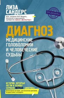Диагноз. Медицинские головоломки и человеческие судьбы
