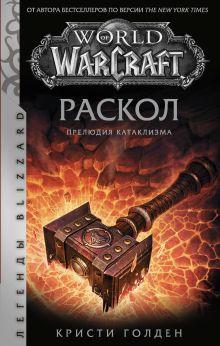 Голден Кристи — World of Warcraft: Раскол. Прелюдия Катаклизма