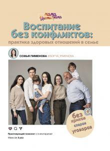 Пименова Софья Сергеевна — Воспитание без конфликтов: практика здоровых отношений в семье