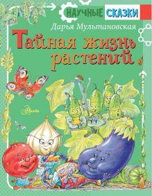 Тайная жизнь растений