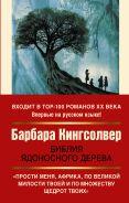 Библия ядоносного дерева [Кингсолвер Барбара]