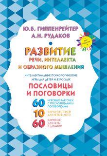 Гиппенрейтер Юлия Борисовна — Развитие речи, интеллекта и образного мышления. Пословицы и поговорки