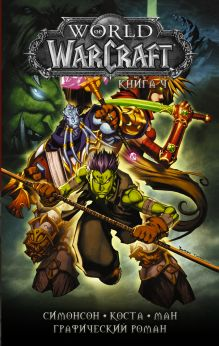 World of Warcraft: Книга 4