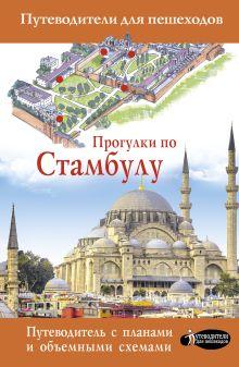Прогулки по Стамбулу