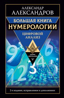 Большая книга нумерологии. Цифровой анализ. 2-е издание, исправленное и дополненное