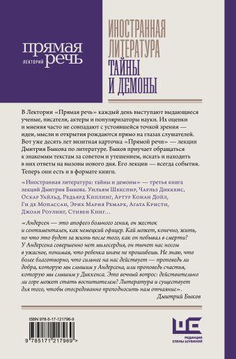 Иностранная литература: тайны и демоны