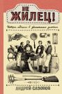 Не жилец! История медицины в увлекательных заметках