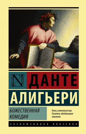 «Божественная Комедия» Алигьери Данте - описание книги ...