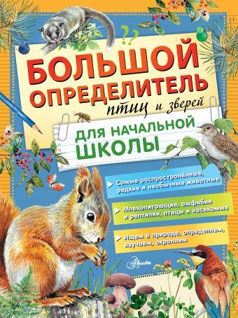 Большой определитель птиц и зверей для начальной школы