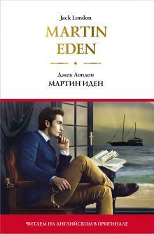 Martin Eden = Мартин Иден