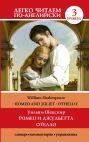 Ромео и Джульетта. Отелло. Уровень 3