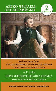 Приключения Шерлока Холмса. Возвращение Шерлока Холмса. Уровень 2