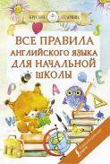 Все правила английского языка для начальной школы [Матвеев Сергей Александрович]
