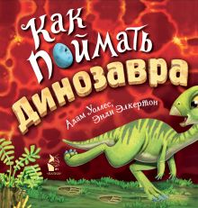 Как поймать... динозавра?