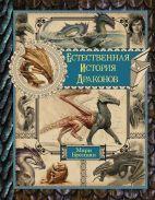 Естественная история драконов. Омнибус [Бреннан Мари]