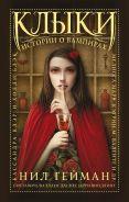 Клыки: истории о вампирах [Гейман Нил]