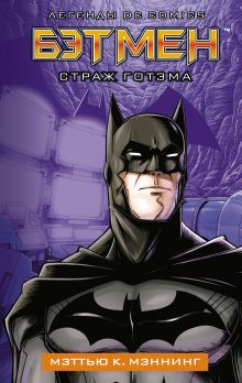 Бэтмен. Страж Готэма