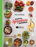 Рецепты здорового питания [Сарварова Ольга Игоревна]
