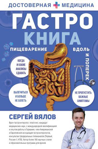 Гастро-книга: Пищеварение вдоль и поперек