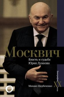 Щербаченко Михаил Львович — Москвич. Власть и судьба Юрия Лужкова