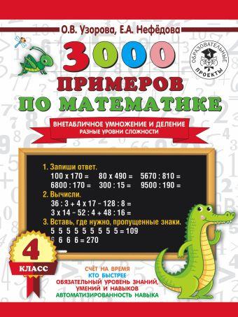 3000 примеров по математике. Внетабличное умножение и деление. Разные уровни сложности. 4 класс